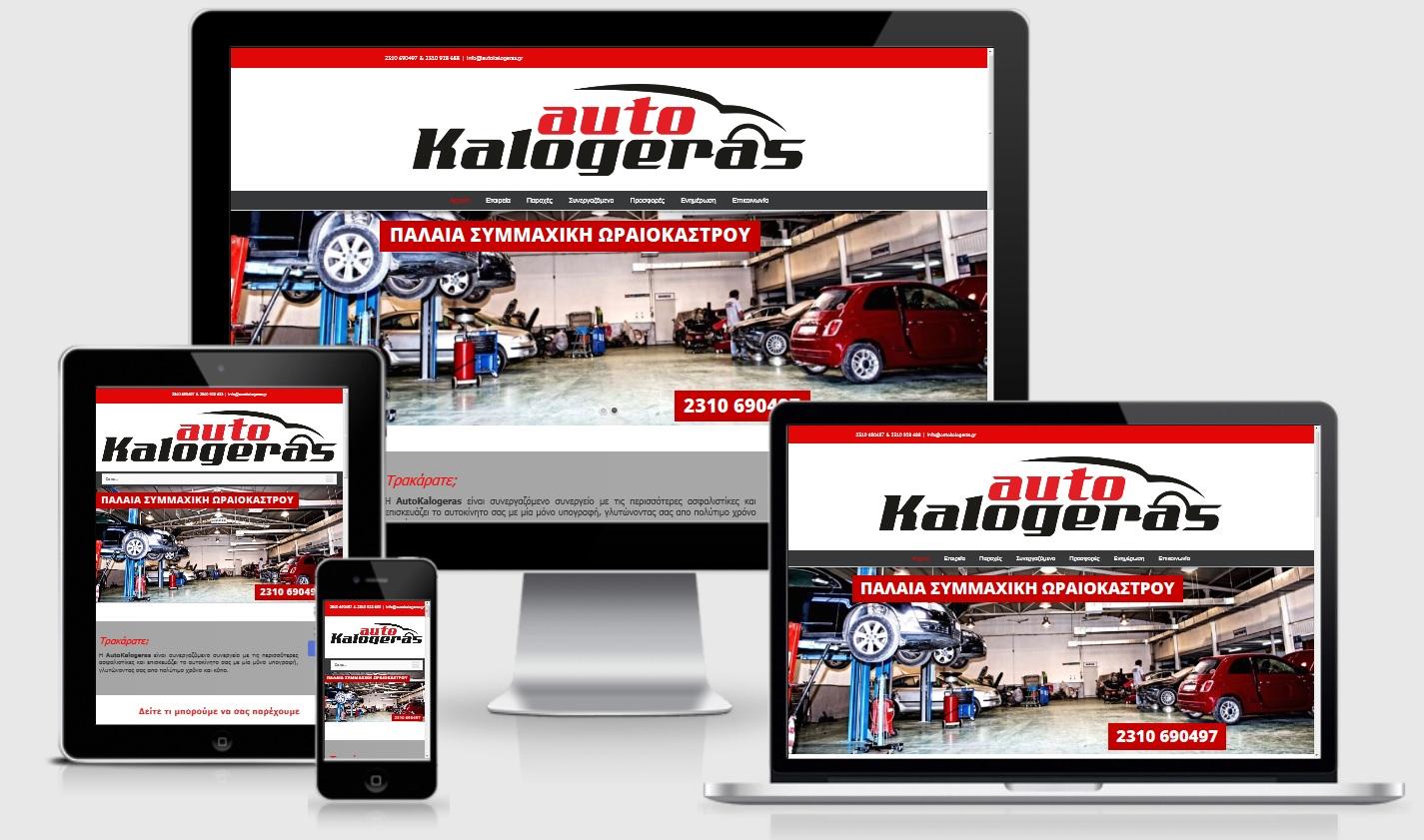 Κατασκευή Ιστοσελίδας για συνεργείο αυτοκινήτων