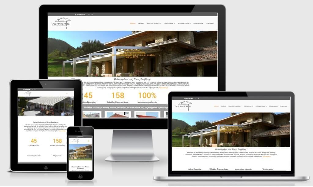 Κατασκευή Ιστοσελίδας για Τέντες