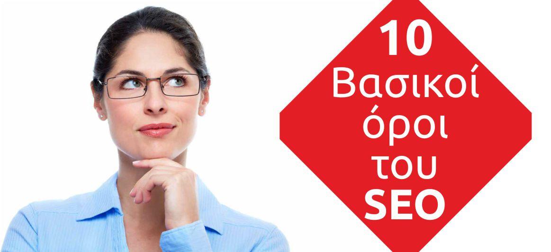 10 βασικοί όροι του SEO που όλοι πρέπει να γνωρίζουν