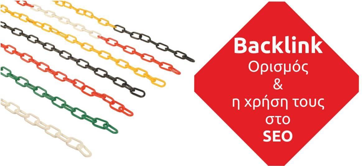 Backlinks: Τι είναι και ποια η χρήση τους στο SEO