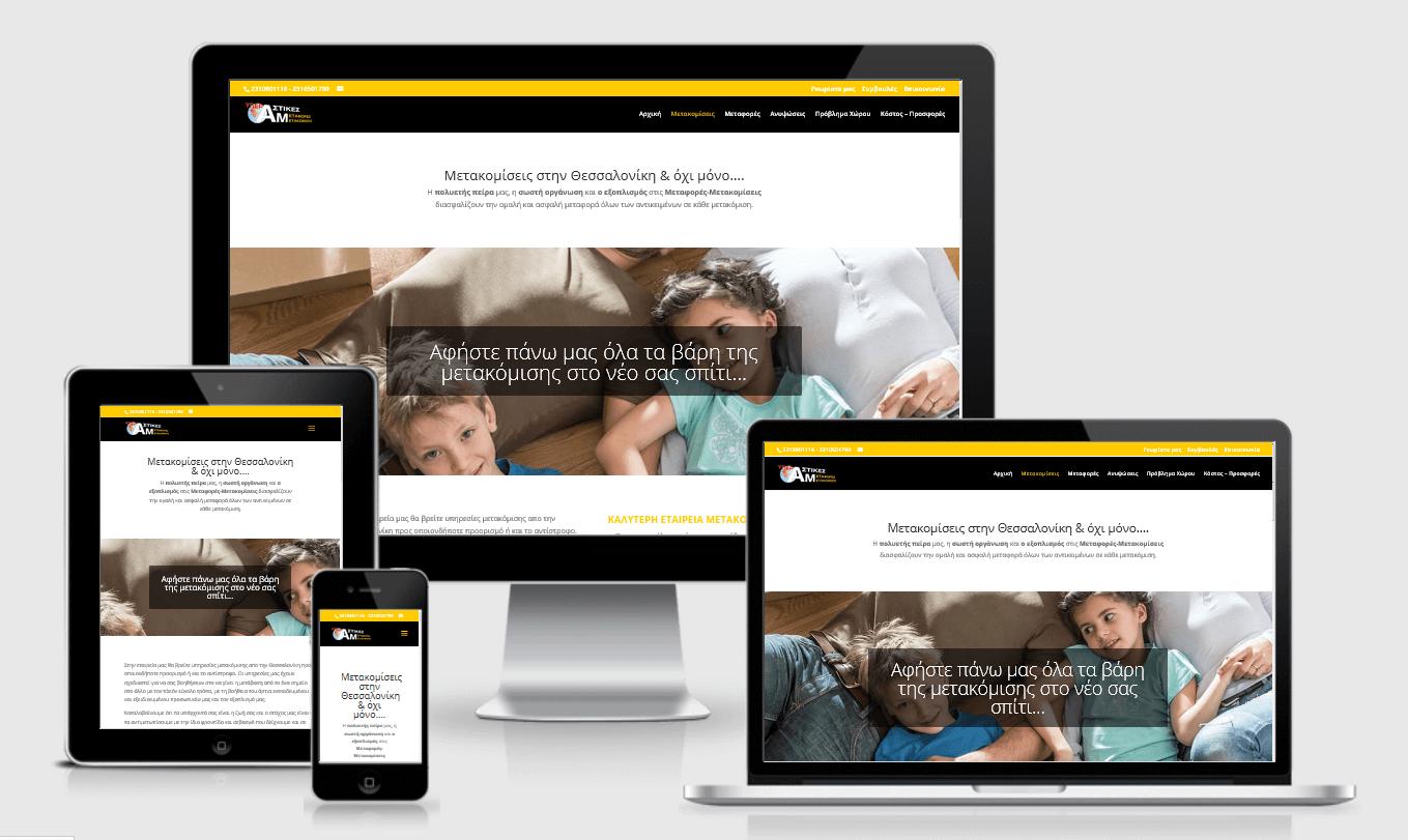 Κατασκευή Ιστοσελίδας για Μετακομίσεις