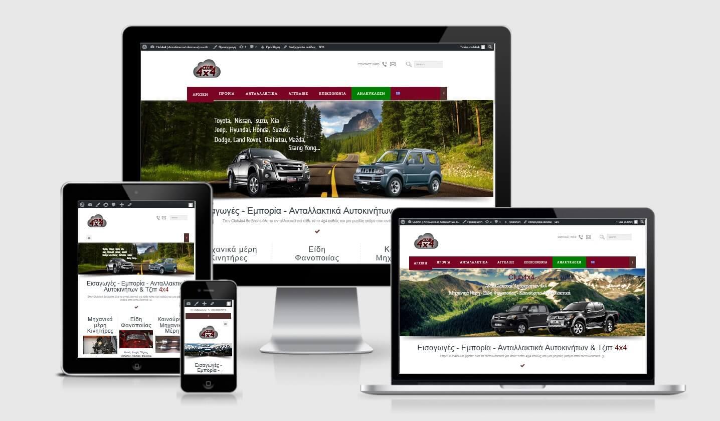 Κατασκευή ιστοσελίδας και SEO για το Club 4x4