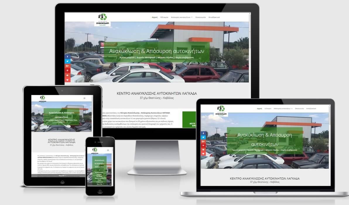 Κατασκευή Ιστοσελίδας για Ανακύκλωση Λαγκαδά